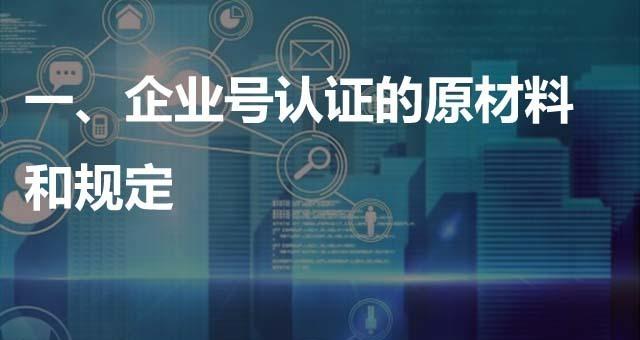 什么是抖音企业蓝V?如何获得蓝V认证?