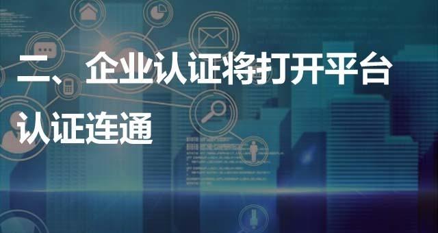 二、企业认证将打开平台认证连通